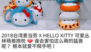 Taiwan Hello Kitty 2018 collections