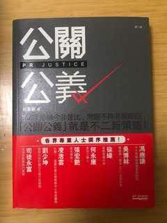 《公關公義》(經濟日報出版社;利嘉敏著;原價;$118)