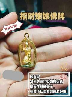Thai good wealth amulet