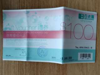 百老匯現金卷95折 禮券 $500 (5張 $100)可用 Ikea gift card 1:1 交換