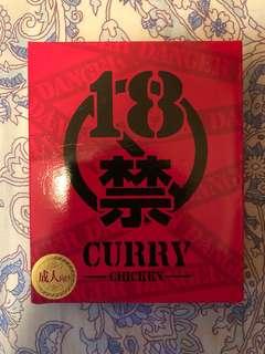 第一代 18禁咖喱雞肉醬(痛辛)200g