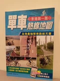 單車熱線地圖