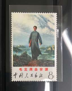 For sharing only. 文12毛主席去安源煤矿Chairman Mao went to AnYuan coal mine issued on 1 Aug 1968. Culture Revolution Stamp!