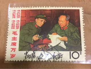 For sharing only 四个伟大!毛林China Culture Revolution Stamps Chairman Mao and Lin Biao
