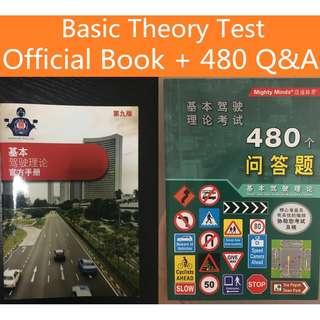 Basic Theory Test BTT book