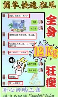 没有错‼️MM反馈‼️ 真的就是瘦了12公斤‼️ 是12公斤‼️听好是12公斤‼️ 整体瘦的好明显😱 开心的在次回购三盒😙 人鱼马甲就是那么强大‼️我不夸大夸假的说🤔顾客效果事实就是这样‼️ 要瘦的你一点不难😍 只要你给机会自己尝试马甲爆泡瘦👍100%安全✅100#有效果✅100%还你健康美丽身段🧜♀️包你瘦的满意😉赶快联系我