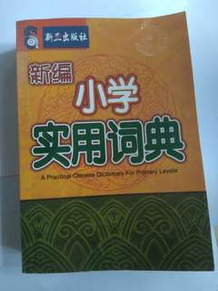 Practical Chinese Dictionary 小学实用词典 First edition