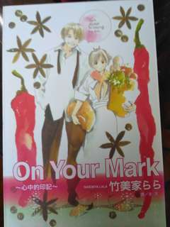 Bl 漫畫 on your mark