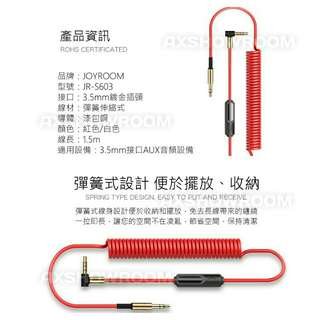 JOYROOM 3.5mm 4-pole Male to Male Plug Audio AUX Retractable Coiled Cable with Line Control Function