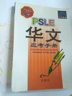 PSLE 华文应考书册 Chinese Handbook 2012