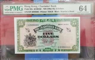 1962-70渣打ND緑鎖匙$5、靚號碼: 6986666、獅子號、PMG64、價錢可小議