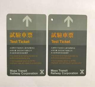 地鐵 試驗車票一對(二張)