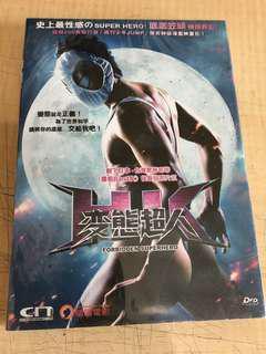 變態超人DVD