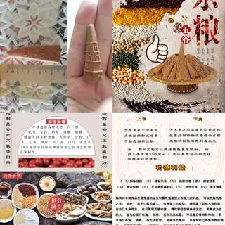 Medicine or Food Incense Cones for Good Merits and Health