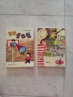 Chinese story books