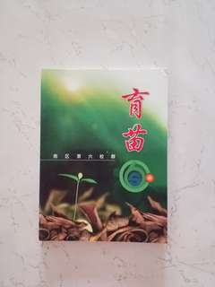 Chinese Composition writings 小学作文