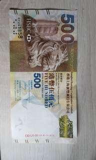 匯豐銀行500元紙幣 (得意號碼245858)