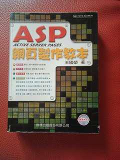 ASP 網頁製作教本