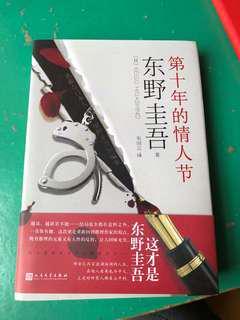 東野圭吾系列 第十年的情人節 (簡體字版)硬皮書