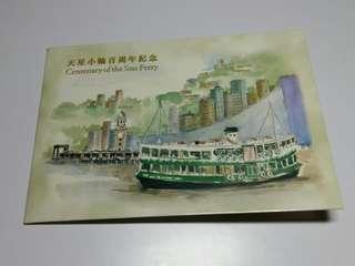 天星小輪百周年纪念郵票