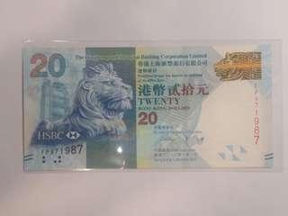 匯豐銀行 生日鈔 1987年9月7日or 1987年7月9日