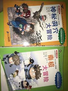 Chinese Comic book (大冒险)