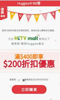 HKTVmall Huggies $200 折扣優惠碼