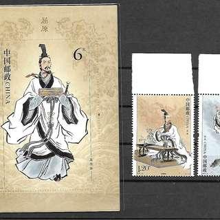 2018-15 偉大愛國詩人屈原 郵票 1套2枚 加小型張