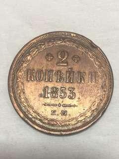1853年 俄羅斯帝國 2 Kopeks 銅幣 亞歷山大大帝