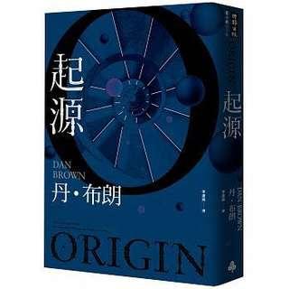 起源 Origin Dan Brown