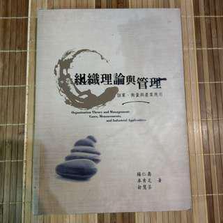 組織理論與管理 楊壽仁/卓秀足 #我要賣課本