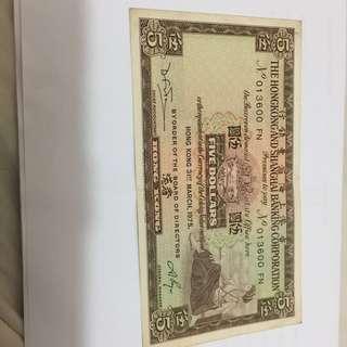 1975年滙豐銀行5元紙幣013600號