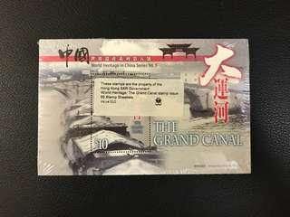 (中國)世界遺產系列第五號: 大運河 小全張 The Grand Canal 原封(50張)