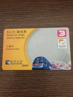 機場快線 三人行單程票 九龍站 沒票值 只供收藏 $28包平郵