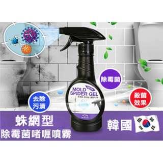 [韓國蛛網型除霉菌啫喱噴霧] 粘性強勁,一噴成蛛網型,附著不會流下,有效強力去霉殺菌,可清除99.9%細菌,無刺鼻氣味