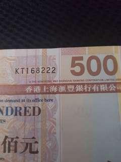 滙豐伍佰元168222