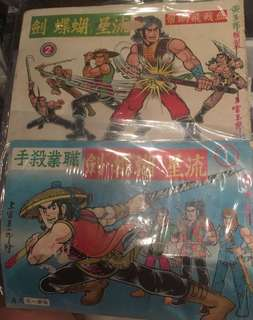 Chinese comics Vintage (sharing only)