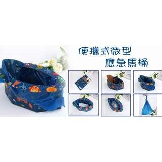[便攜式微型應急馬桶] 每個摺疊式馬桶可重複使用4次,在戶外旅行中,尤其是坐車的時候,給孩子應急之用