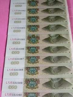 1999年中國人民銀行.第五套人民幣伍角10連四豹子號:L72B333381一L72B333390