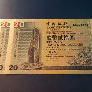 2000年..20元..BH773776十BH773778..AU..中國銀行