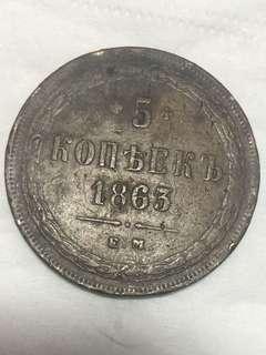 1863年 俄羅斯帝國 5 kopeks 大銅幣(大小接近四川軍當百銅幣)