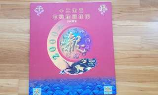 Dragon Year 2000 gold plated calendar