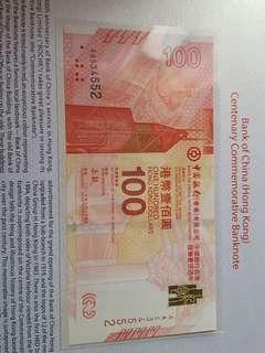 中銀百年紀念鈔 AA534522