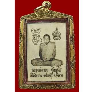 LP Kuay Wat Kositaram Roop Tai 2521 with takrut and salika