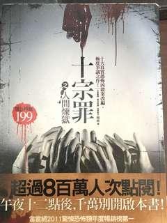 十宗罪(3本)