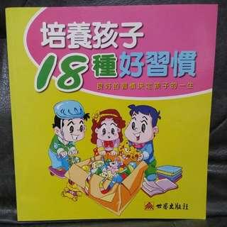 培養孩子18種好習慣  小朋友 圖書