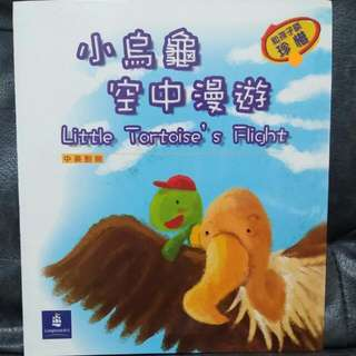 孩子的天空系列--小烏龜空中漫遊  小朋友 圖書