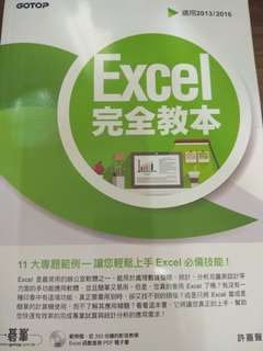 Excel 完全教本