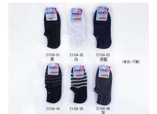 🚚 男女隱形襪