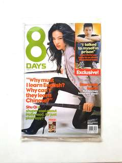 Shu Qi - an 8days Covers Collection